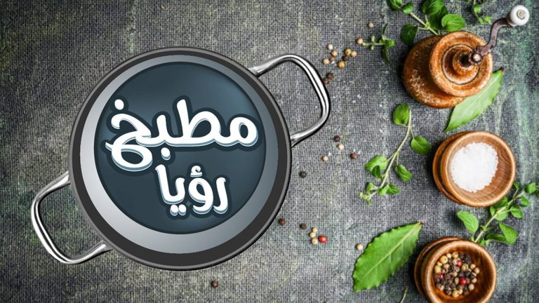 Roya Kitchen